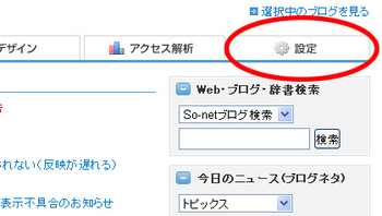so-net-blog-kanrigamen-1.jpg